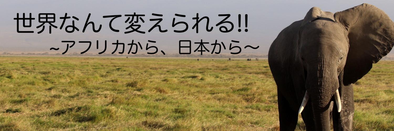 世界なんて変えられる!!〜アフリカから、日本から〜