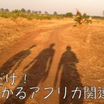 【日刊アフリカニュース】1/8ツイートまとめ〜経済予測・サッカーMVP・ケニア山の御来光〜