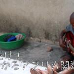 【日刊アフリカニュース】1/9ツイートまとめ〜イベント・食品・チャリティ〜