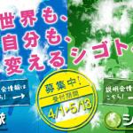 青年海外協力隊OB/OG集まろう!限定交流会「Social Night Vol.1@Shibuya」を開催します!