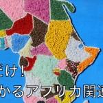 【日刊アフリカニュース】11/8まとめ〜 中国メーカーの進出・ボツワナのダイヤ市場・ウガンダを救うパンティー〜