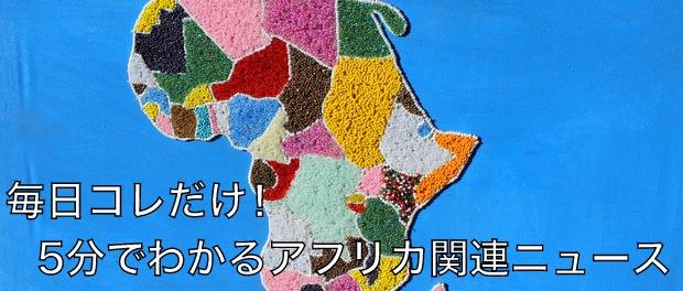 【日刊アフリカニュース】11/1まとめ〜最新IT技術・留学生・マラリア〜