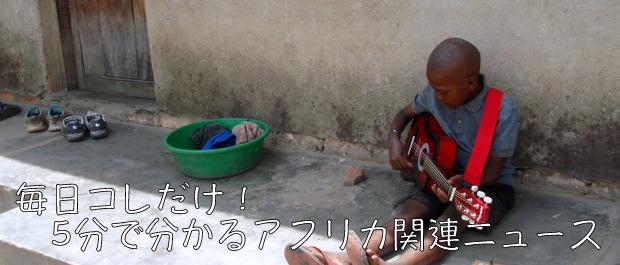 【日刊アフリカニュース】11/21まとめ〜ボツワナ超巨大ダイヤモンド発見/ナイジェリアで子供使った非道テロが発生〜